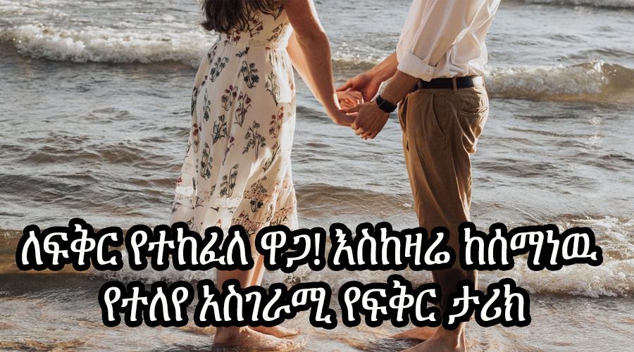 ፍቅርና ግንኙነት Love & Relationship