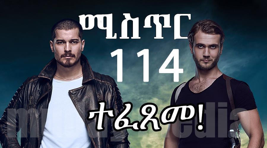 Mistir - Part 114 (ሚስጥር) Kana TV Drama