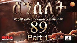 Senselet - Part 89 (ሰንሰለት)
